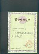 民营科技企业协会会员证