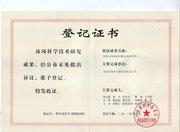 科技成果登记证书
