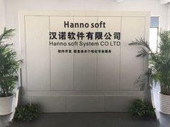浙江汉诺软件有限公司