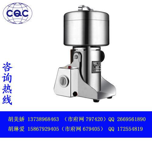 廚房磨粉機機CQC認證
