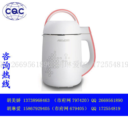 家用豆漿機CQC認證