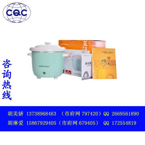 高檔電炖鍋CQC認證