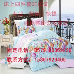 床上四件套CE認證