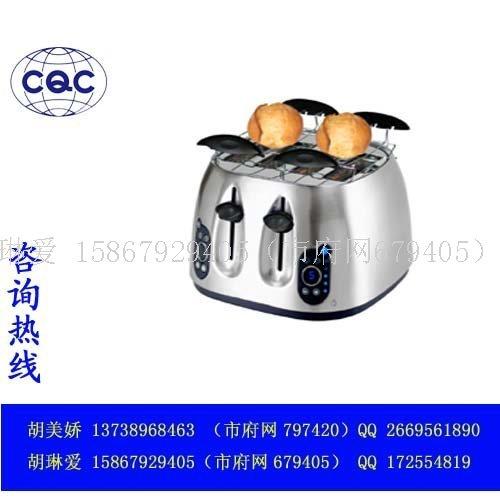 家用面包機CQC認證