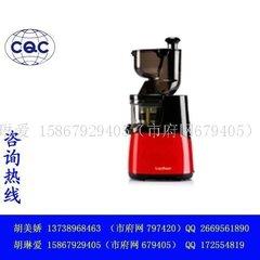 CQC認證榨汁機認證