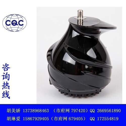 螺旋果汁機CQC認證