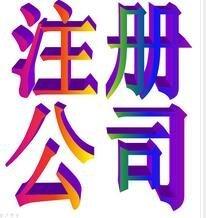 贵州注册公司