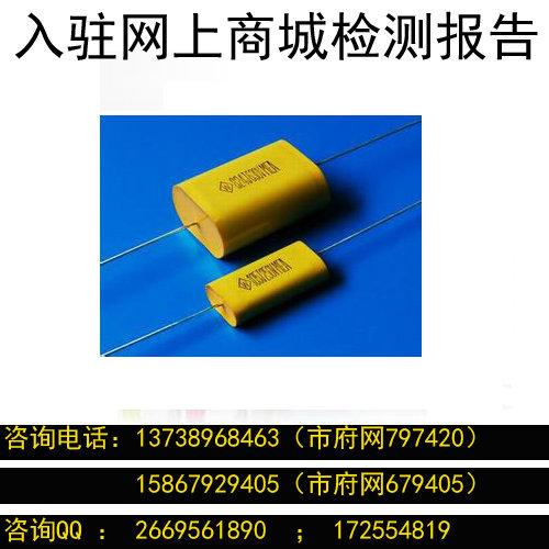 電容產品GB T14472 檢測報告