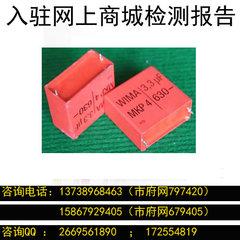 交流電動機電容GB T3667.1 檢測