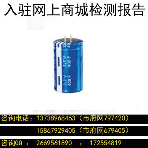 浙江電容產品檢測