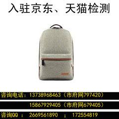 背包網購質檢報告