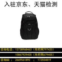 背提包產品質檢報告