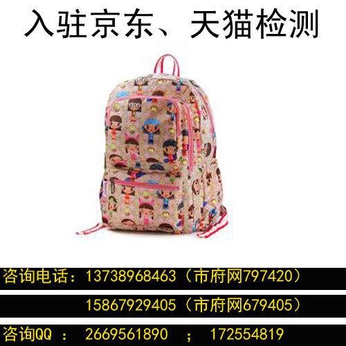 背包產品配件質量
