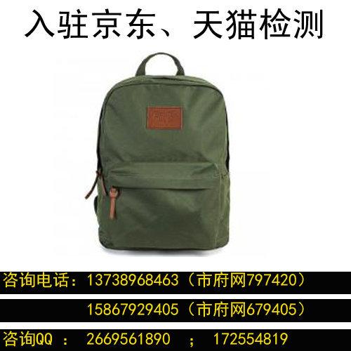 背包執行標準QB T1333 2010