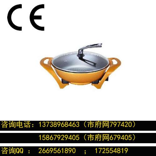電熱鍋出口歐盟國際認證
