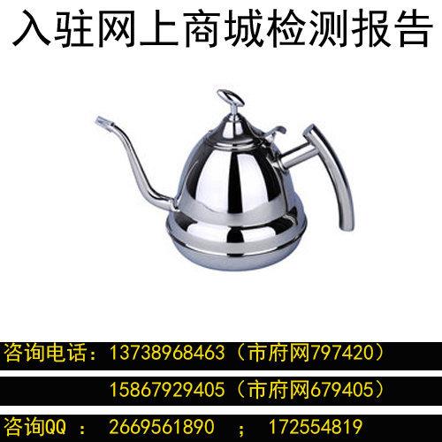 電水壺猛含量檢測