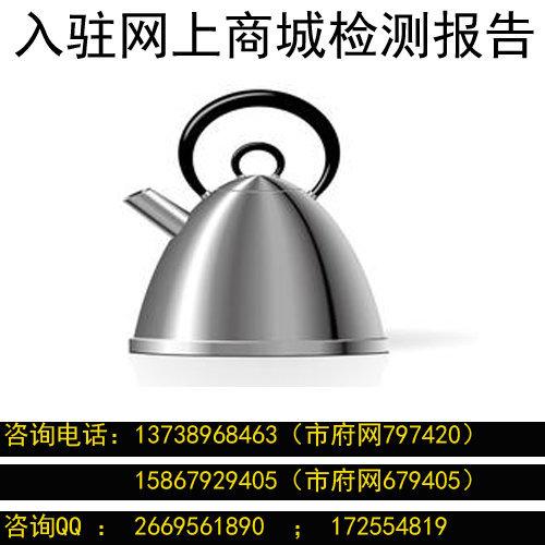 不銹鋼水壺鉻檢測