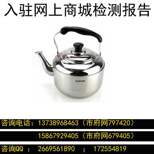 不銹鋼水壺镉檢測