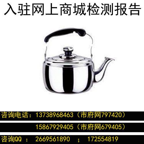 不銹鋼水壺國內食品接觸 檢測