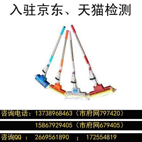 入駐京東天貓淘寶網上銷售要辦理什麽的檢測報告