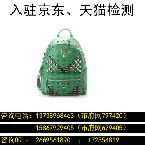 背包入駐天貓京東需要做什麽的檢測報告?