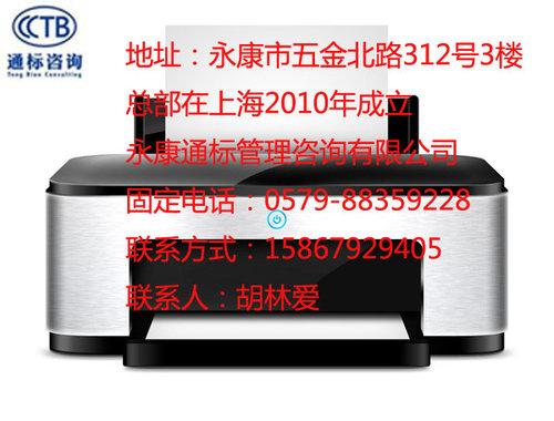 金華打印機CE認證