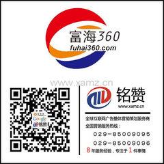 渭南富海360手机站价格