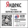 西安Yandex推廣