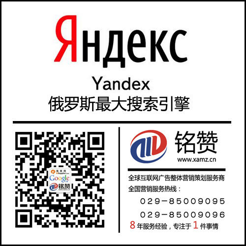 西安Yandex推广