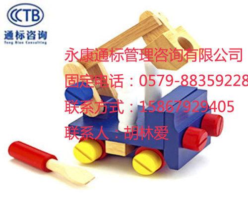 永康益智玩具CE認證