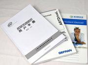 产品说明书印刷案例