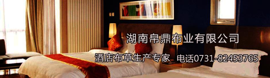 酒店手绘banner