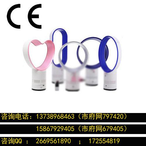 麗水無葉風扇CE認證