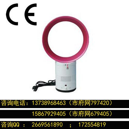 蕭山無葉風扇CE認證