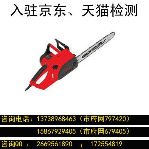 電動工具強制性CCC認證