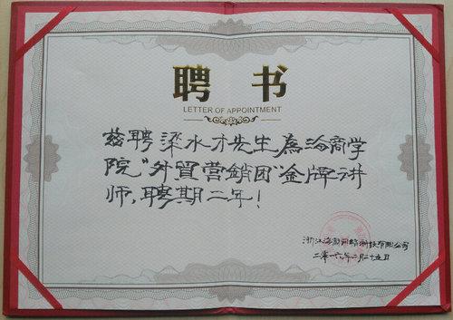 """热烈祝贺我司梁水才总监被海商网学院聘为""""外贸营销团""""金牌讲师!"""