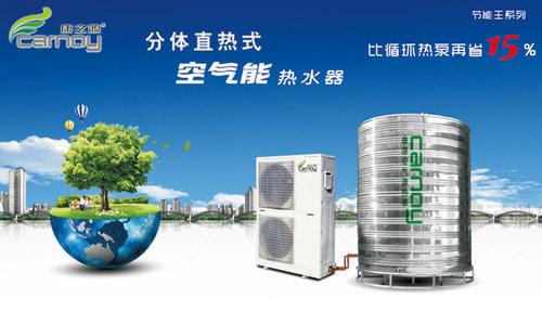 什么是空气能空调