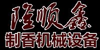 厦门市集美区隆顺鑫机械设备维护部