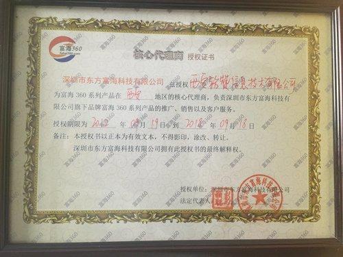 富海360授权代理证书