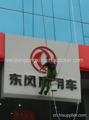 杭州外墙清洗