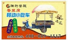 香豆腐移动小吃车
