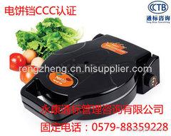 金華電餅铛CCC認證