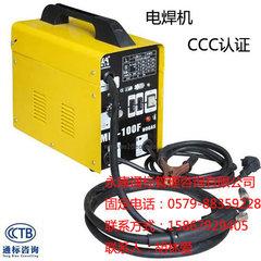 金華電焊機CCC認證