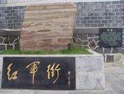 """遵义红色文化构筑贵州""""精神高地"""""""