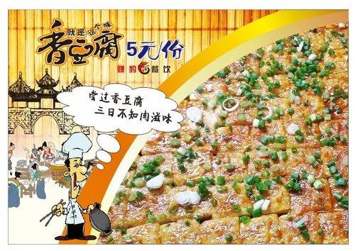 香豆腐加盟细则
