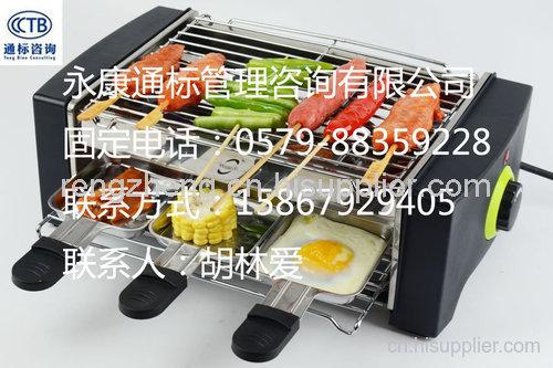 永康電烤爐CCC認證