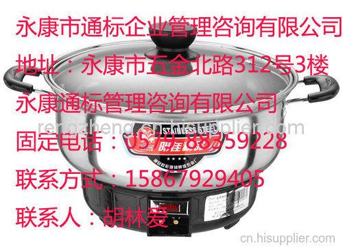 電熱鍋CCC認證