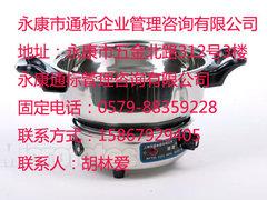 永康電熱鍋CCC認證