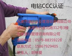 金華電鉆CCC認證