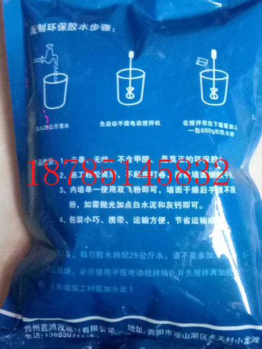 贵州环保胶水粉直销